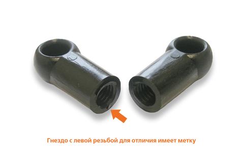пара пластиковых гнезд, одно из которых с левой, а другое с правой резьбой