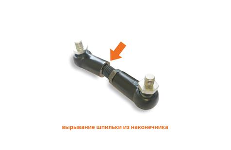 при увеличении длины тяги, происходит вырывание шпильки из наконечника