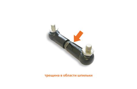 при попытке сделать тягу короче, образуется трещина в области шпильки